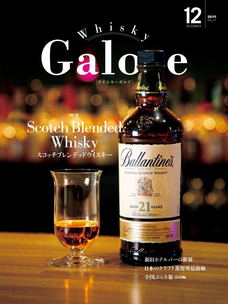 ウイスキー ガロア・Whisky Galore 2019 December 12月  VOL.17号