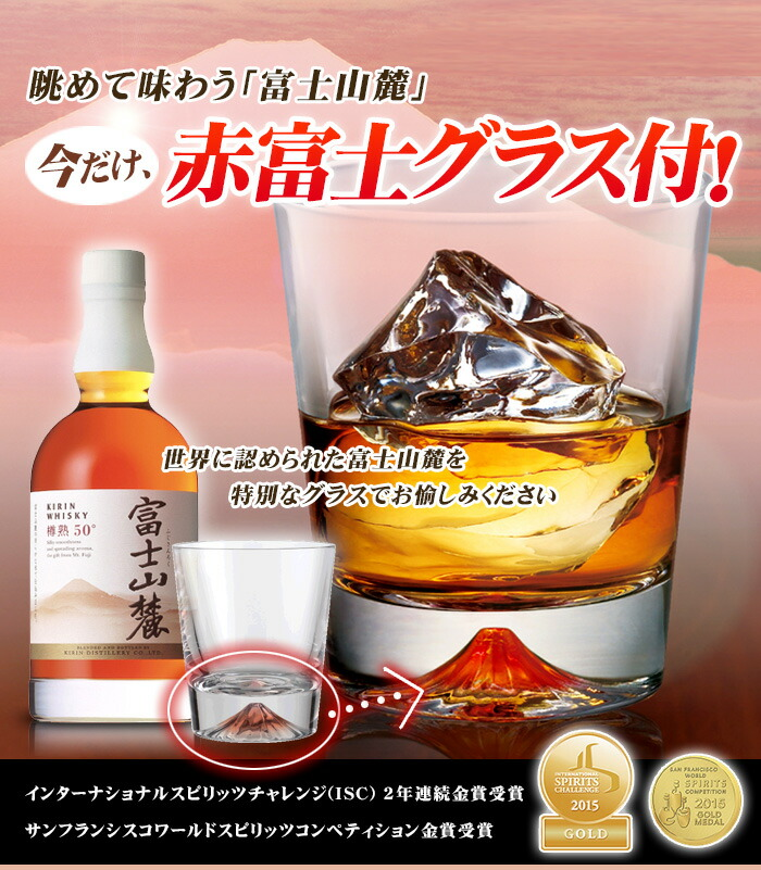 富士山麓を1本お買い上げで、グラスが1個付いてきます。