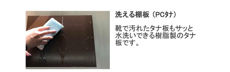 詳細PCタナ板