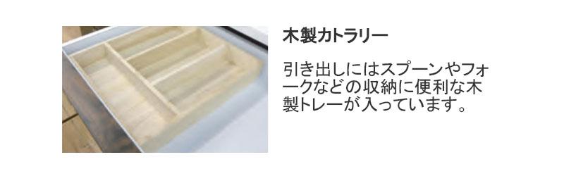 詳細木製カトラリー