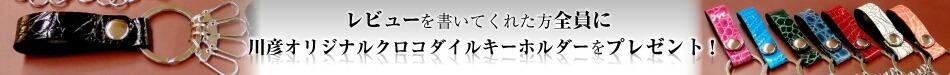 レビューを書いてくれた方全員に川彦オリジナルクロコダイルキーホルダーをプレゼント!