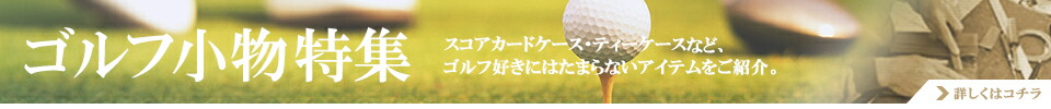 ゴルフ小物特集