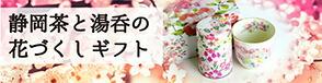 花かおりギフト