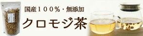 国産クロモジ茶
