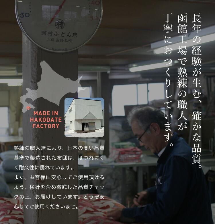河村ふとん店 工場紹介 コドモわた