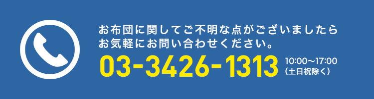 河村ふとん店 お問い合わせ電話番号