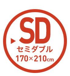 日本製 蓄熱あったか掛け布団 フレサーモ セミダブルサイズ