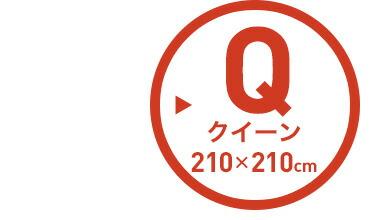 日本製 蓄熱あったか掛け布団 フレサーモ クイーンサイズ