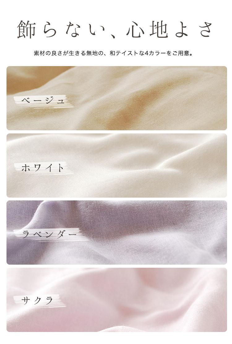 和晒しガーゼ 掛け布団カバー