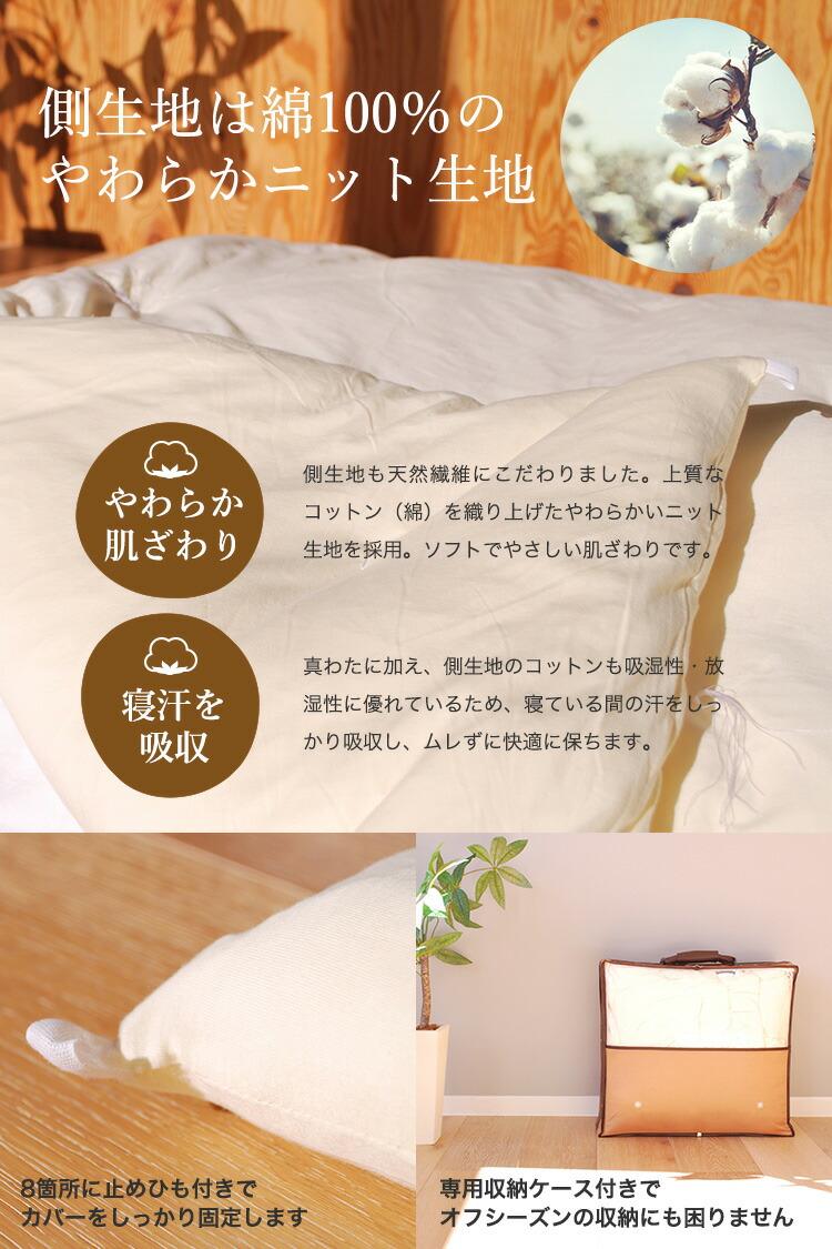 日本製 真わた掛け布団 真綿布団 あったかフィット