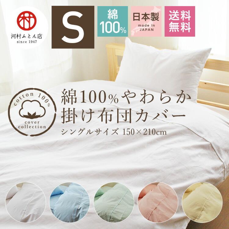 綿100% 日本製掛け布団カバー 無地