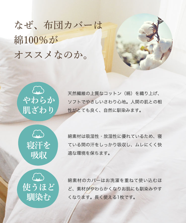 綿100% 日本製敷き布団カバー 無地