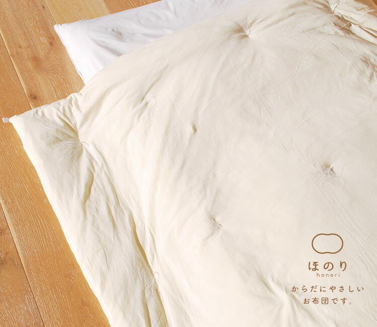日本製 真わた掛け布団 真綿布団 ほのり シングルサイズ