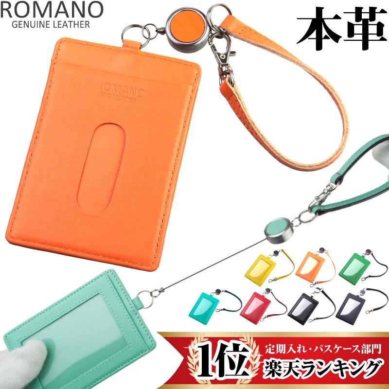 パスケース定期入れ牛革リール付きROMANO(ロマノ)SP-380