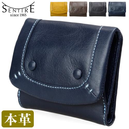 二つ折り財布牛革BOX型小銭入れ付きSENTIRE(センティーレ)SE8151