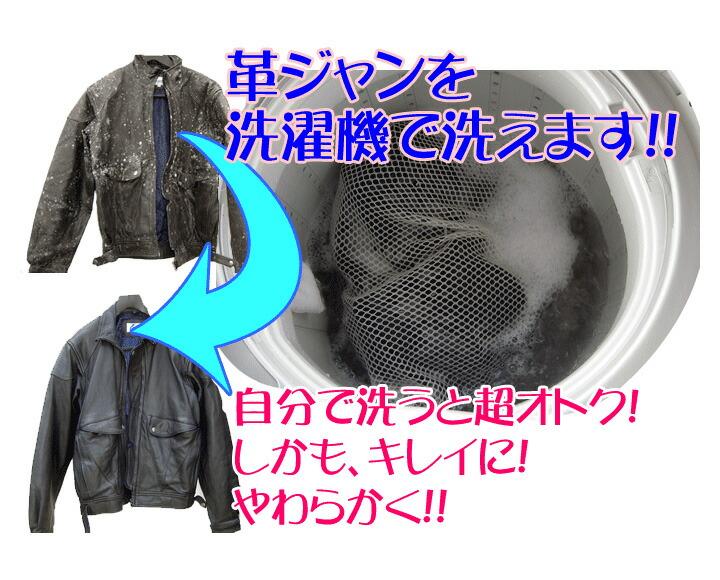 革ジャンを洗濯機で洗えます