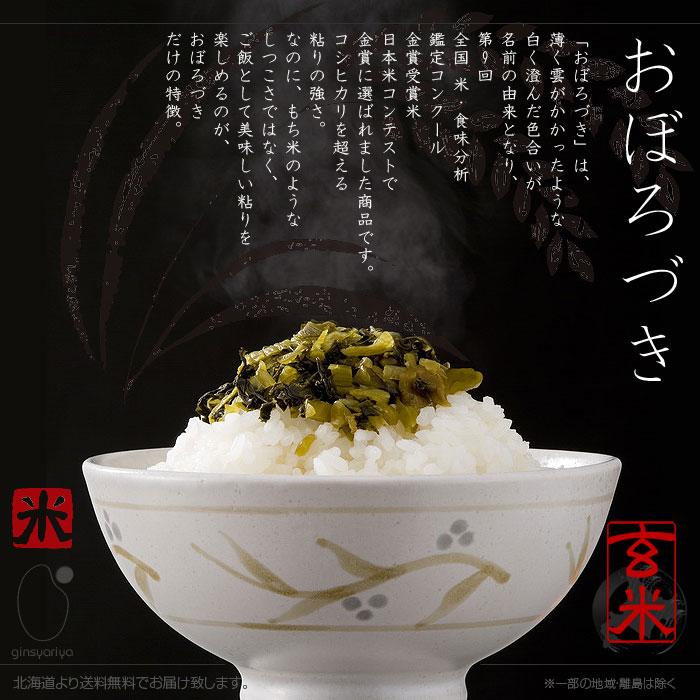 おぼろづき玄米
