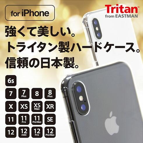 iPhoneトライタンカバー