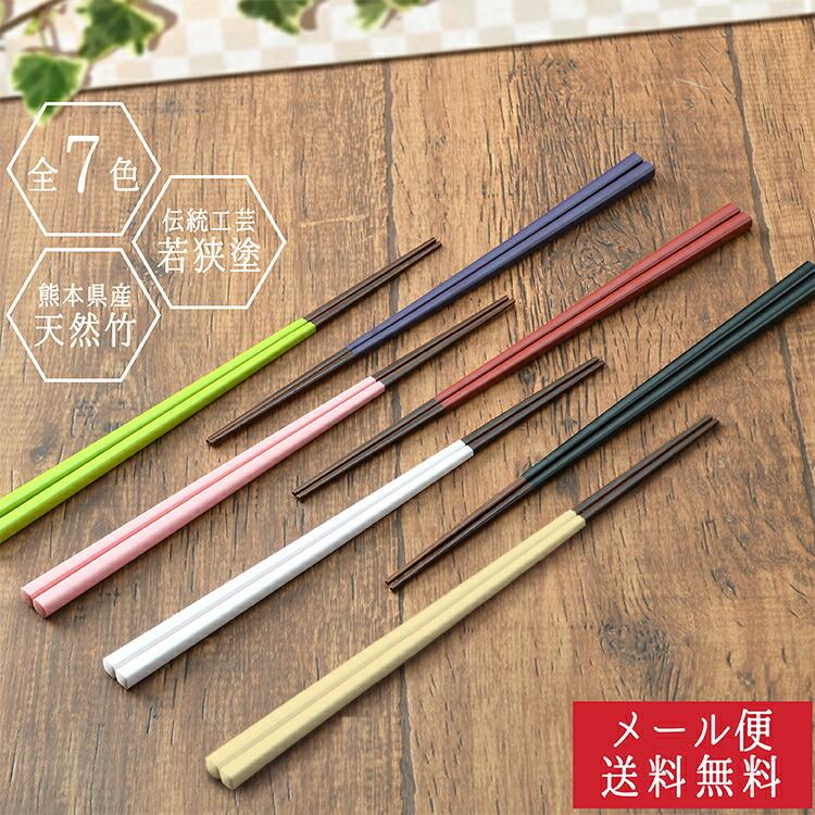 日本伝統色箸 23cm7色 日本製