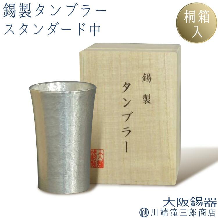国産 錫製タンブラー 200ml