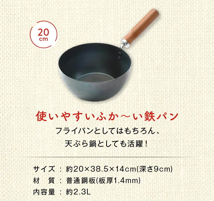 使いやすいふか〜い鉄パン