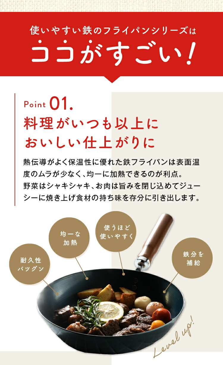 使いやすい鉄のフライパンシリーズはココがすごい!料理がいつも以上においしい仕上がりに