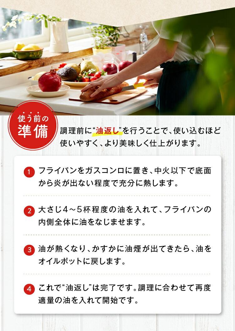 """調理前に""""油返し""""を行うことで、使い込むほど使いやすく、より美味しく仕上がります。"""