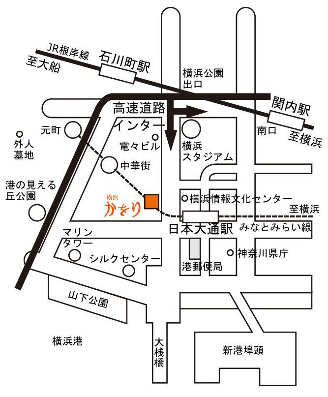 かをり山下町本店:横浜市中区山下町70番地