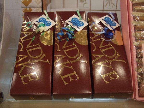 『父の日向けブランデーケーキ詰合せ』を本店店頭のみで限定販売!
