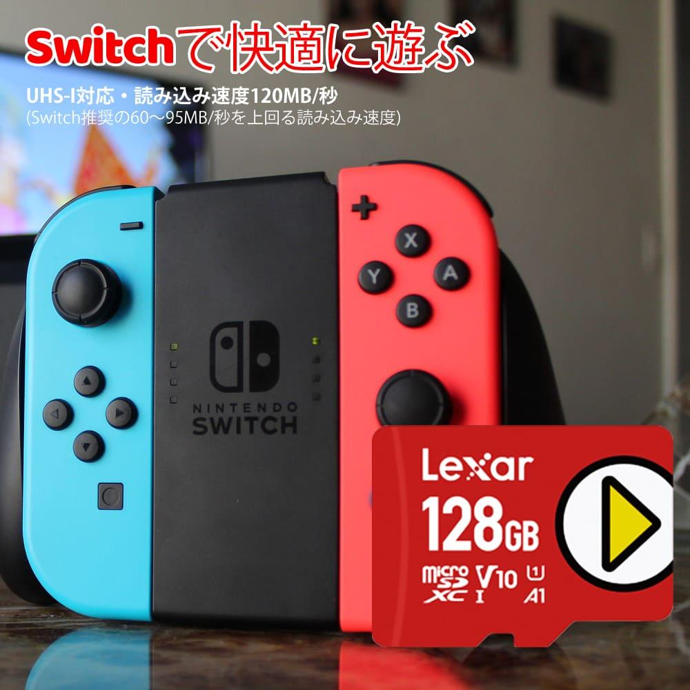 Switchで快適に遊ぶ