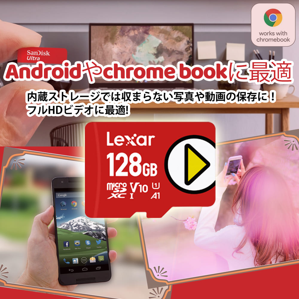 Android microsd スマホ chrome bookに最適