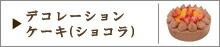 風見鶏デコレーションケーキ(ショコラ)