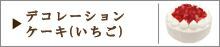 風見鶏デコレーションケーキ(いちご)