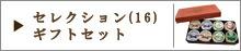 セレクション(16)-ギフトセット(化粧箱)