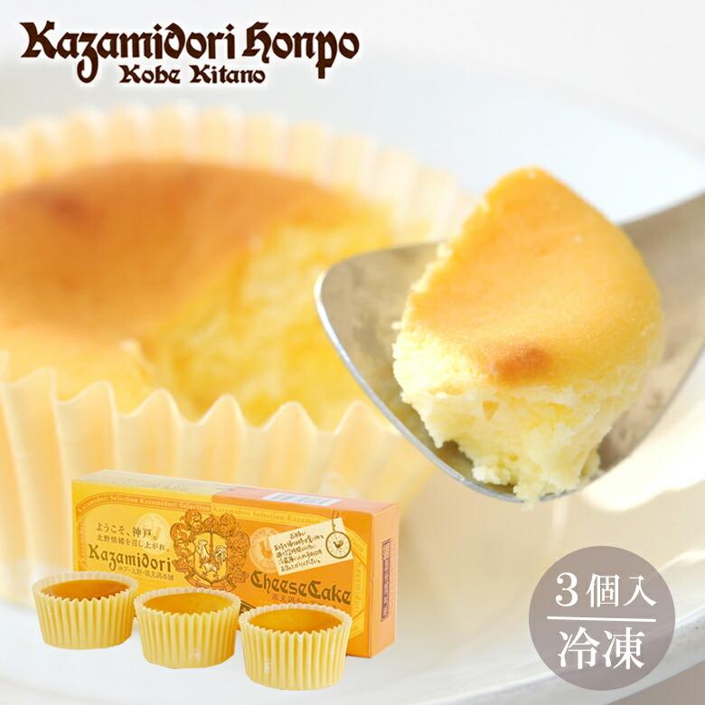 風見鶏チーズケーキ(3)