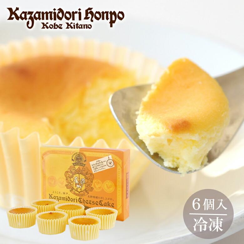 風見鶏チーズケーキ(6)