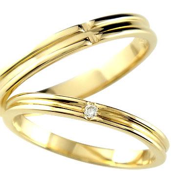 クロス ペアリング 結婚指輪 マリッジリング ダイヤモンド 一粒ダイヤモンド イエローゴールドk18