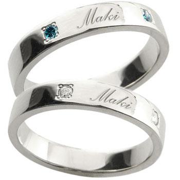 【送料無料・結婚指輪】ペアリング 結婚指輪 マリッジリング プラチナ ダイヤモンド ブルーダイヤモンド【工房直販】