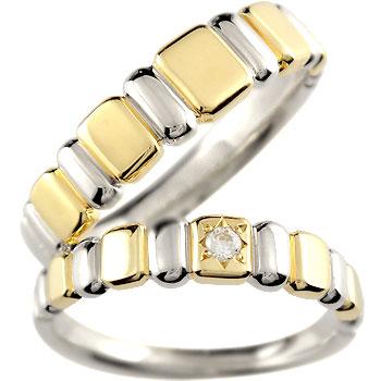 ペアリング プラチナ 結婚指輪 ダイヤモンド マリッジリング イエローゴールドk18 コンビ