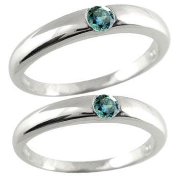 【送料無料・結婚指輪】ペアリング 結婚指輪 一粒 ブルーダイヤモンド プラチナ 2本セット☆指輪【工房直販】