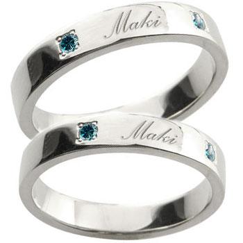 【送料無料・結婚指輪】ペアリング 結婚指輪 マリッジリング プラチナ ブルーダイヤモンド【工房直販】