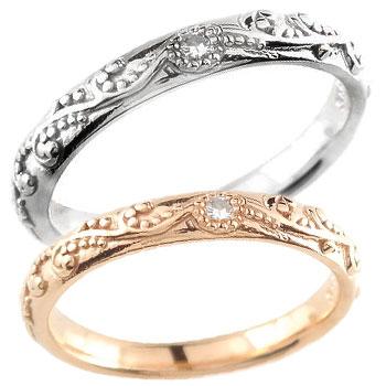 【送料無料・結婚指輪】ペアリング 結婚指輪 マリッジリング プラチナ 一粒ダイヤモンド ピンクゴールドk18【工房直販】