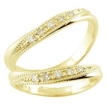 ペアリング 結婚指輪 マリッジリング ダイヤモンド イエローゴールドk18 ミル打ち