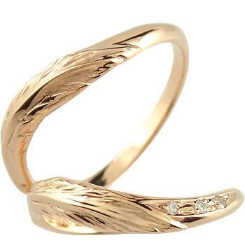 【送料無料・結婚指輪】V字 ペアリング 結婚指輪 マリッジリング ダイヤモンド フェザー ピンクゴールドk18【工房直販】
