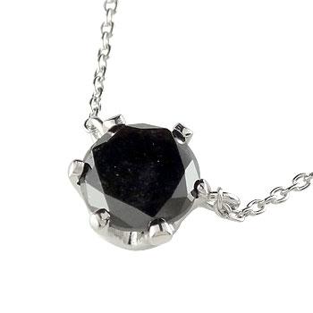 ブラックダイヤモンド プラチナ ネックレス 一粒ダイヤモンド 大粒ダイヤモンド ペンダント