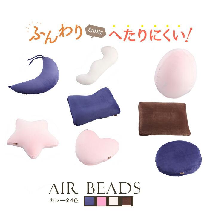 AIR BEADS