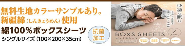 綿100%ボックスシーツ(100×200×35cm)