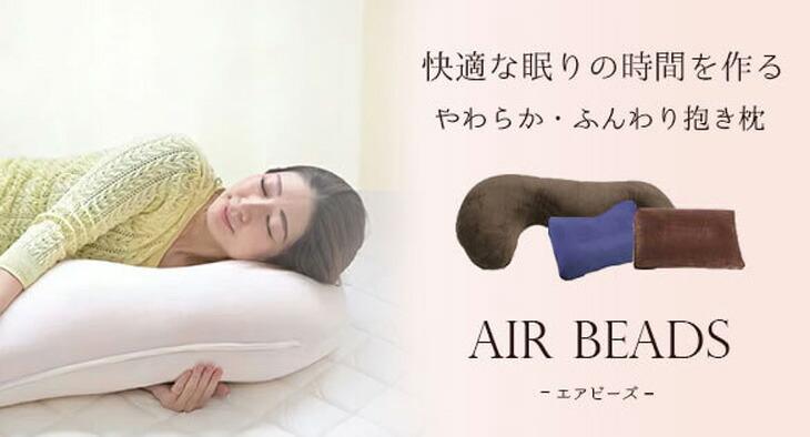 AIRBEADS makura