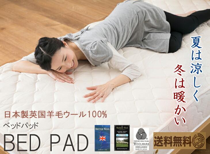洗えるウールベッドパット