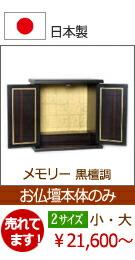 ミニ仏壇 メモリー 黒檀